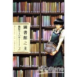 圖書館之主02