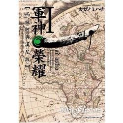 軍神榮耀 -西庇阿與漢尼拔-(01)