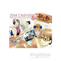 2014年«銀之匙»壁掛式月曆