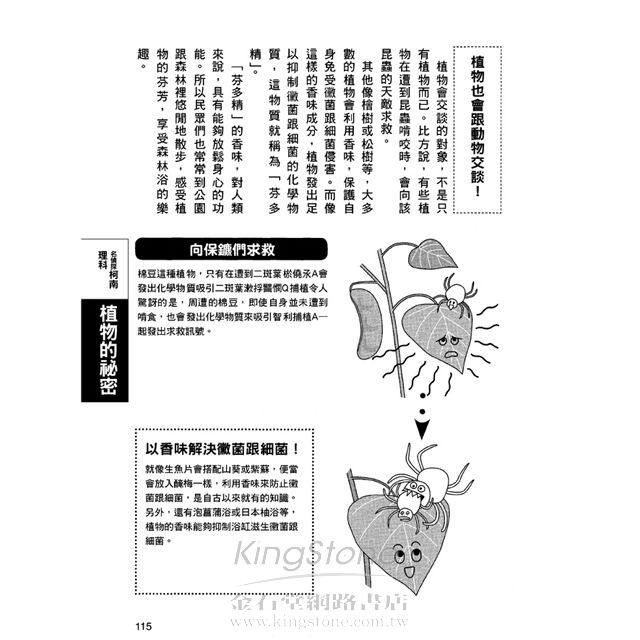 名偵探柯南理科檔案(01)植物的祕密