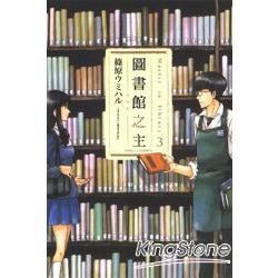 圖書館之主03