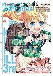 Fate/kaleid liner魔法少女☆伊莉雅3rei!03