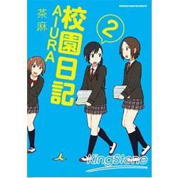 校園日記AIURA (2)