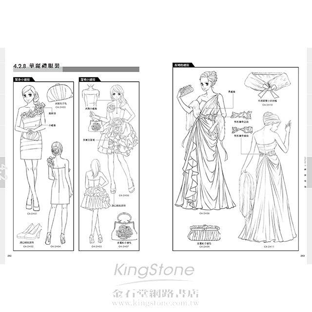 超級漫畫百科5000例 服裝篇