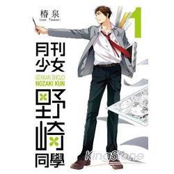 月刊少女 : 野崎同學 創刊號