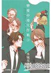 戀愛中毒大作戰-03