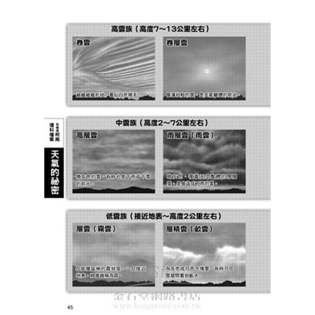 名偵探柯南理科檔案(03)天氣的祕密