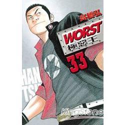 WORST-極惡王-33(完)