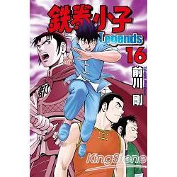 鐵拳小子 Legends16