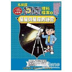 名偵探柯南理科檔案(04)星星與星座的祕密