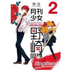 月刊少女野崎同學(02),椿泉