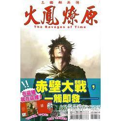 火鳳燎原(限定版)51