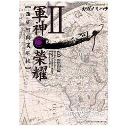 軍神榮耀 -西庇阿與漢尼拔-(02)