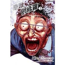 拳願阿修羅(02)