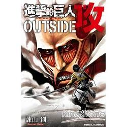 進擊的巨人 OUTSIDE 攻(全)