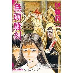 伊藤潤二愛藏版7 無頭雕刻(全)