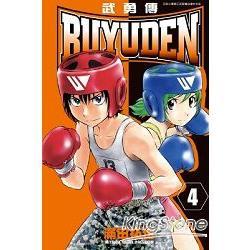 BUYUDEN武勇傳(04)