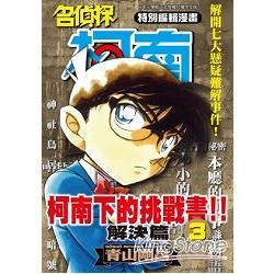 名偵探柯南下的挑戰書:解決篇(03)
