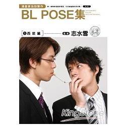 漫畫家協助製作 BL POSE集(01)西裝篇