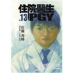 住院醫生PGY 第十三集(完)