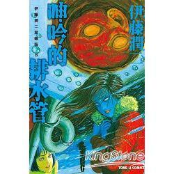 伊藤潤二愛藏版8 呻吟的排水管(全)