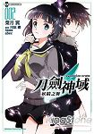 Sword Art Online刀劍神域 妖精之舞(2)