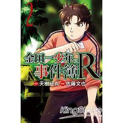 金田一少年之事件簿R02