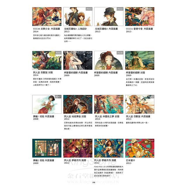 十色千景 AKRU ART WORKS