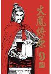 火鳳燎原珍藏版09