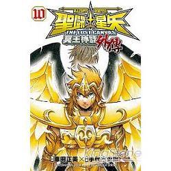 聖鬥士星矢THE LOST CANVAS 冥王神話(外傳)-10