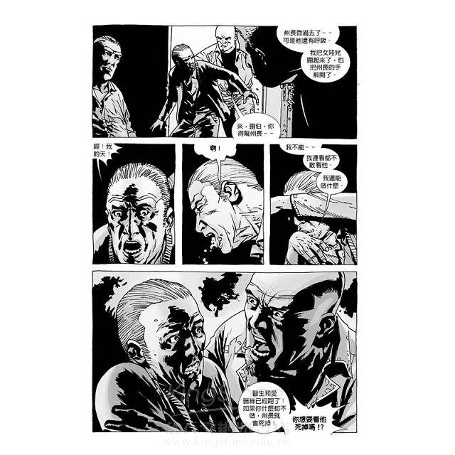 陰屍路8—備受煎熬