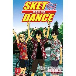SKET DANCE 學園救援團30