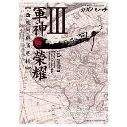 軍神榮耀 -西庇阿與漢尼拔-(03)