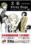 文豪Stray Dogs 01