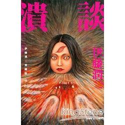 伊藤潤二愛藏版11 潰談(全)