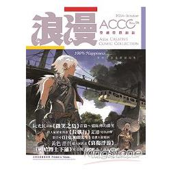 ACCC.浪漫 04
