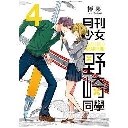 月刊少女野崎同學(04),椿泉