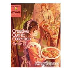 CCC創作集18:食.物.戀