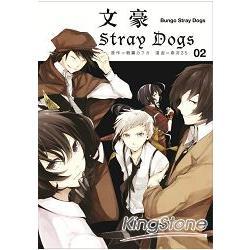 文豪Stray Dogs 02