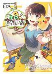 BIRD+鳥相隨(1)