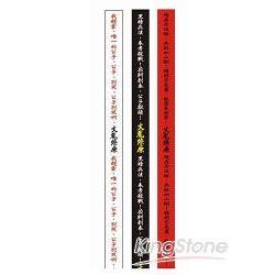 火鳳燎原-名言紙膠帶(3款1組)