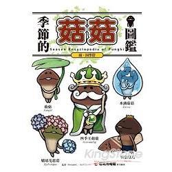 季節的菇菇圖鑑 雨.四季篇
