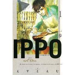 IPPO一步01