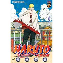 火影忍者NARUTO 72(完)