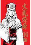火鳳燎原珍藏版10
