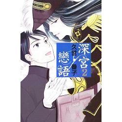 深宮戀語02