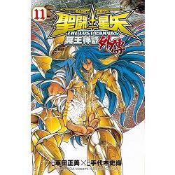 聖鬥士星矢THE LOST CANVAS冥王神話(外傳)-11