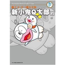 藤子.F.不二雄大全集新小鬼Q太郎(02)