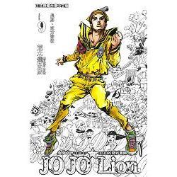 JOJO的奇妙冒險 PART 8 JOJO Lion09