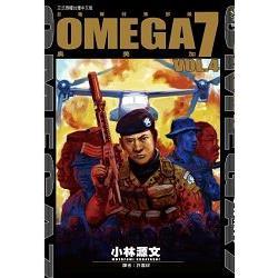 奧美加7(04)